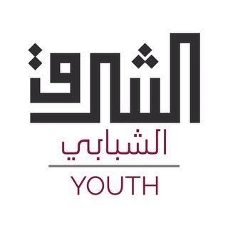 Al Sharq Youth الشرق الشبابي